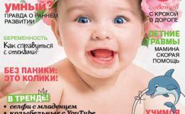 Самый летний номер журнала «Мой ребенок» №07-08/2016 уже в продаже!