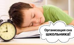 Ребенок не хочет просыпаться: как будить в школу
