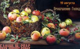 Яблочный Спас. Что святят в церкви на праздник