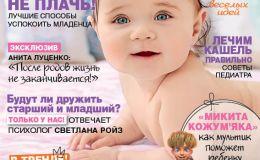 Новый номер журнала «Мой ребенок» №10/2016 уже в продаже!