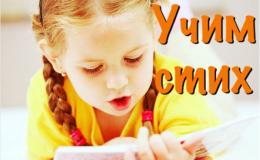 5 лучших способов быстро выучить стих с ребенком