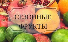 Диетологи назвали самый полезный осенний фрукт