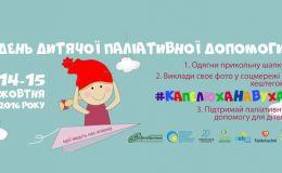 Присоединяйтесь к всемирному флэшмобу #КапелюхаНаВуха в помощь неизлечимо больным детям