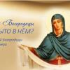 Покров Пресвятой Богородицы 2018: что можно и что нельзя делать в этот день