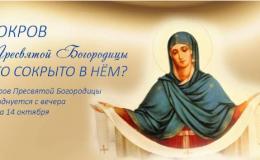 Покров Пресвятой Богородицы: что можно и что нельзя делать 14 октября