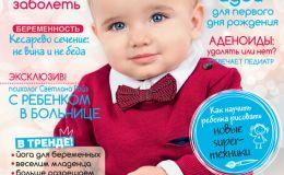 Новый номер журнала «Мой ребенок» №02/2017 уже в продаже!