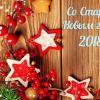 Красивые поздравления со Старым новым годом 2018