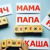 Раннее обучение ребенка: главные принципы карточек Домана