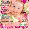 Юбилейный номер журнала «Мой ребенок» №03/2017 уже в продаже!