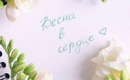 Короткие поздравления с 8 марта: лучшие пожелания в женский день