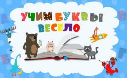 Методика Льва Толстого: учим буквы весело с 1 года