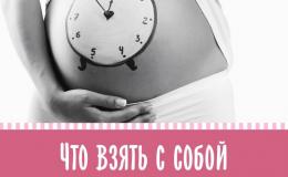 Что взять с собой в роддом: полный список для мамы и ребенка
