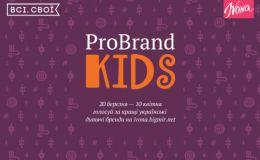 ProBrand Kids: голосуйте за лучшие украинские бренды для детей