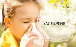Если у ребенка аллергия: что нужно знать о перекрестных реакциях
