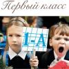 55 секунд на ученика и 6 первых классов: реалии современной украинской школы
