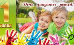 День защиты детей 2017: куда пойти в Киеве всей семьей