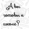 ИДЕМ В ШКОЛУ: первый раз в первый класс