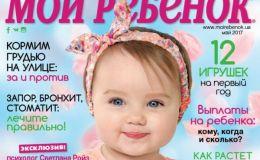 Новый номер журнала «Мой ребенок» №05/2017 уже в продаже!