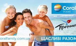 CORAL FAMILY — семейный отдых с гарантией комфорта!