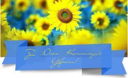 День Конституції України: привітання та листівки
