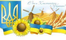 Лучшие поздравления с Днем Конституции Украины