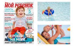 Новый номер журнала «Мой ребенок» №07-08/2017 уже в продаже!