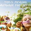 Топ-5 рецептов домашних мыльных пузырей для ребенка