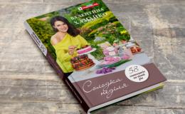 «Сладкое воскресенье»: 58 авторских рецептов домашних десертов от Валентины Хамайко