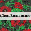 Made in Ukraine: где купить вышиванку