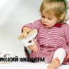 Детский онанизм. О чем должен знать каждый родитель: советы психолога