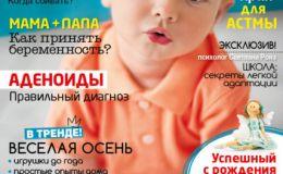 Новый номер журнала «Мой ребенок» №09/2017 уже в продаже!