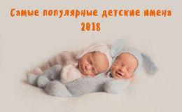 Как назвать ребенка: самые популярные детские имена в 2018 году