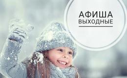 Куда пойти в Киеве на выходных 25 и 26 ноября