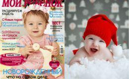 Новый номер журнала «Мой ребенок» №12/2017-01/2018 уже в продаже!