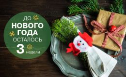 Новогодний адвент календарь: 80 праздничный идей на неделю