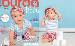 Все для первого года жизни крохи: спецвыпуск Burda Style BABY уже в продаже!