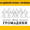 Благотворительный проект «Мрійники»: воплотим 254 детские мечты до Нового года