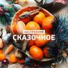 ЦВЕТ НАСТРОЕНИЯ ЗИМНИЙ: Готовимся к Новому году!