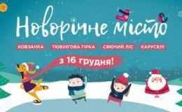 «Дарынок» дарит зимний праздник для всей семьи: 7 причин посетить «Новогодний Город» уже сегодня!