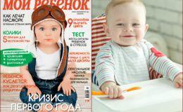 Новый номер журнала «Мой ребенок» №02/2018 уже в продаже!