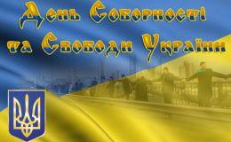 День соборности Украины: история праздника и мероприятия в Киеве