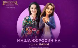 Украденная принцесса: Руслан и Людмила: второй официальный трейлер
