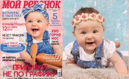 Новый номер журнала «Мой ребенок» №03/2018 уже в продаже!