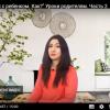 Общаться с ребенком. Как? Видео обзор от мамы-блогера. Часть вторая