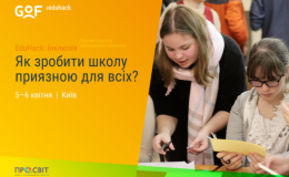 Инклюзия. Как сделать украинскую школу приятной для всех?