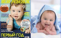 Новый номер журнала «Мой ребенок» №04/2018 уже в продаже!
