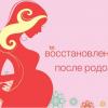 Как похудеть после родов: что можно, что нельзя делать при диастазе, ВСД и грыжах
