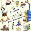5 интернет-магазинов, в которых можно заказать онлайн детские книги