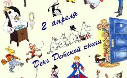 5 интернет-магазинов, в которых можно заказать детские книги онлайн