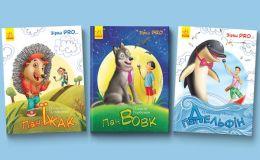 Звездный десант: Потап, Педан и Горбунов, создали детские книги